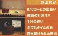 広坂正美講演会DVD 2009 (再販)