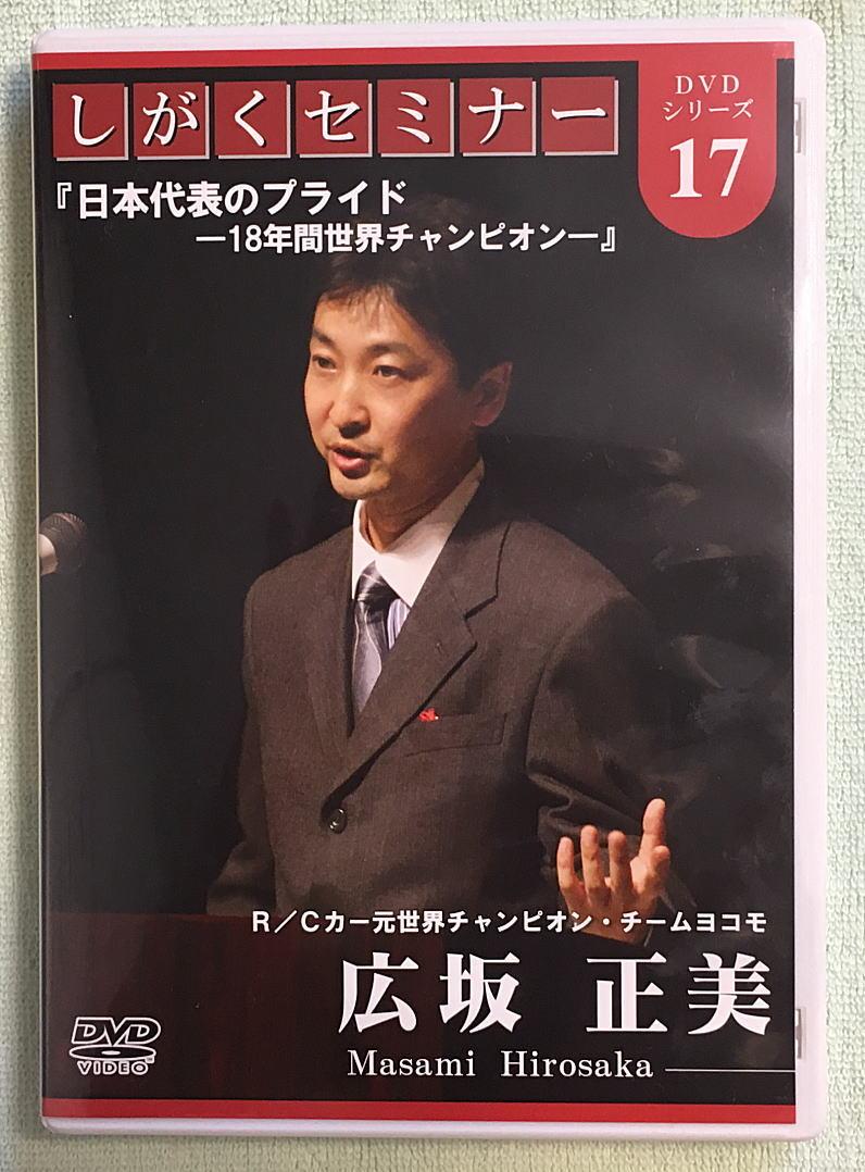 画像2: 広坂正美講演会DVD 2009 (再販)