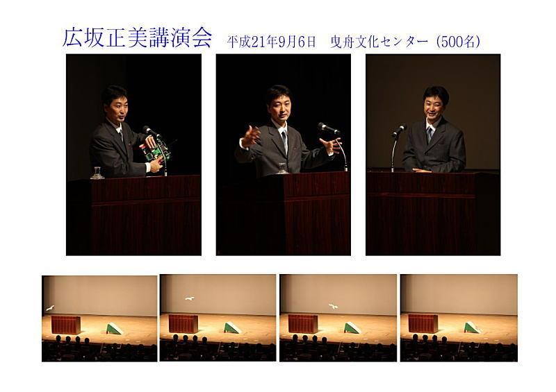 画像4: 広坂正美講演会DVD 2009 (再販)