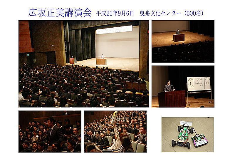 画像3: 広坂正美講演会DVD 2009 (再販)